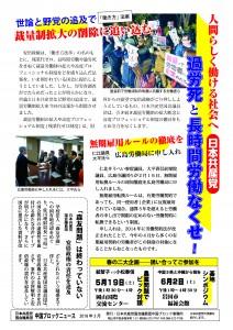 中国ブロックニュース3月号